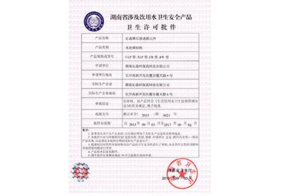 沁森牌反渗透膜元件卫生许可批件