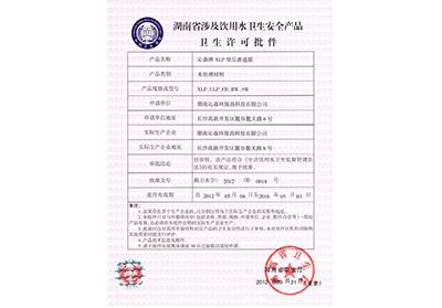 沁森牌XLP型反渗透膜卫生许可批件