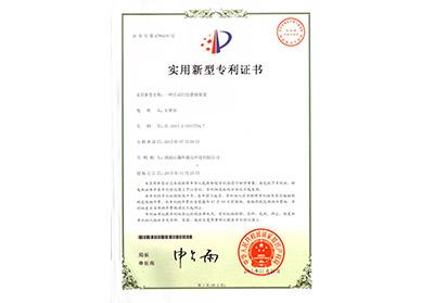 自动打胶叠膜装置专利证书