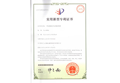 包装桶化学品的输送装置专利证书