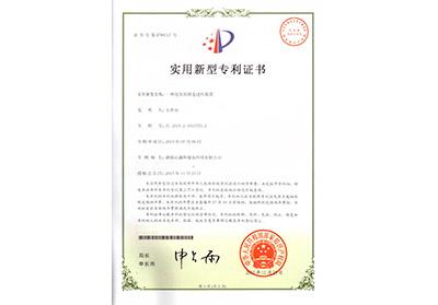 连续的膜卷进料装置专利证书