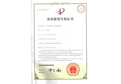 反渗透膜元件的漂洗系统专利证书