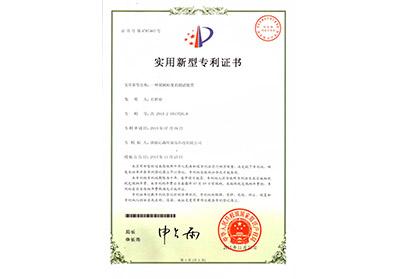 聚砜粘度的测试装置专利证书