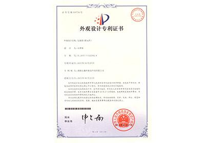 包装箱(膜元件)专利证书