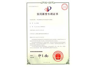 反渗透膜元件真空测试和补胶装置专利证书