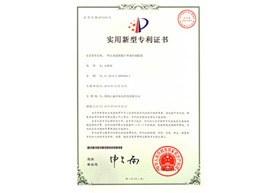 反渗透膜膜片外观检测装置专利证书