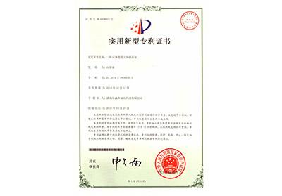 反渗透膜立体储存架专利证书