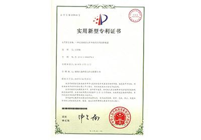 反渗透膜元件外壳专用切割装置专利证书