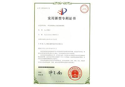 反渗透膜压力染色测试装置专利证书