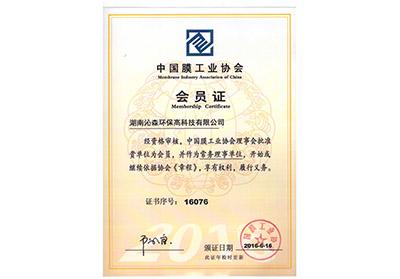 中国膜工业协会常务理事单位