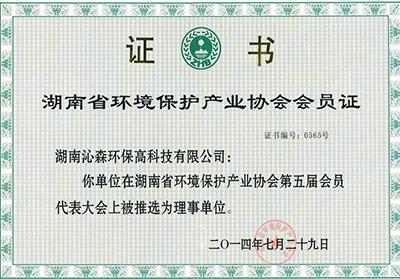 湖南省环境保护产业协会会员