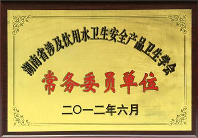 湖南省涉及饮用水卫生安全产品卫生学会常务委员单位