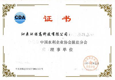 中国水利企业协会脱盐分会理事单位