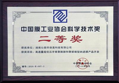 中国膜工业协会科学技术奖