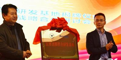 沁森高科签约浙江大学设立反渗透膜研发基地正式揭牌