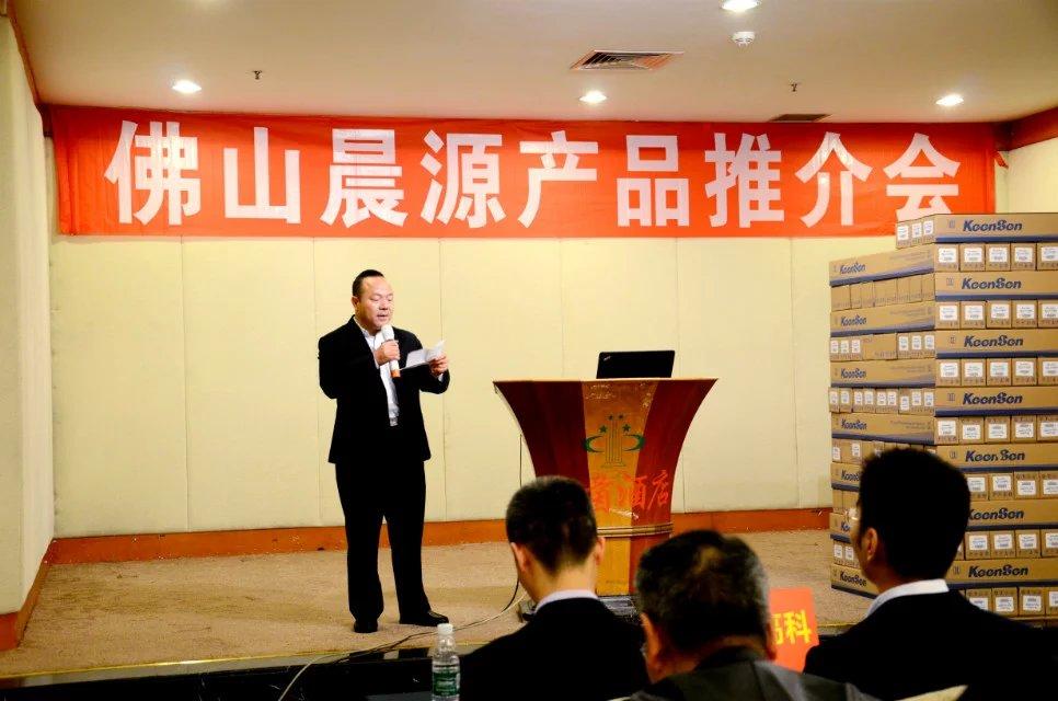 2016年度沁森膜广东省产品推介会成功召开