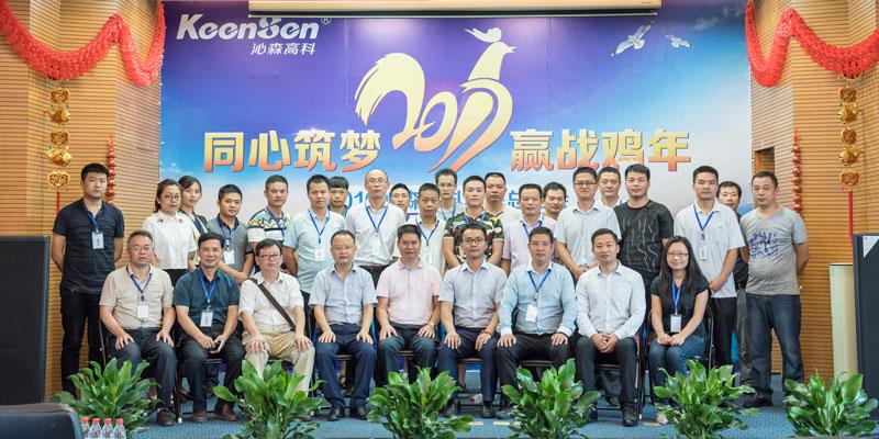 沁森高科成功举办2017长沙水处理行业技术交流会