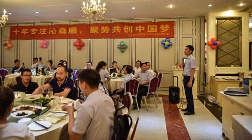 沁森高科举办2018上海水展答谢晚宴